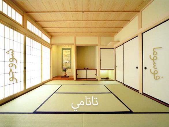المنازل اليابانية