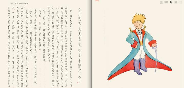 الأمير الصغير بالياباني