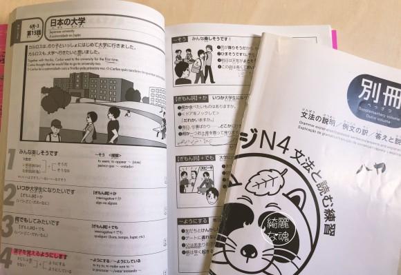 تحدي اللغة اليابانية للقواعد