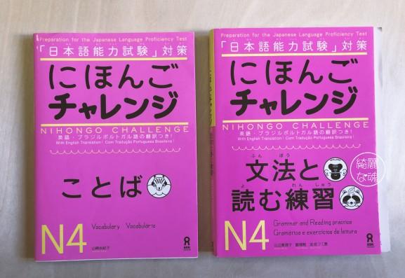 كتب تحدي اللغة اليابانية