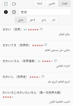 قاموس ريوكاي (1)