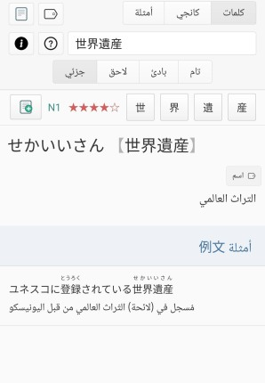 قاموس ريوكاي (2)
