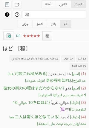 قاموس ريوكاي (3)